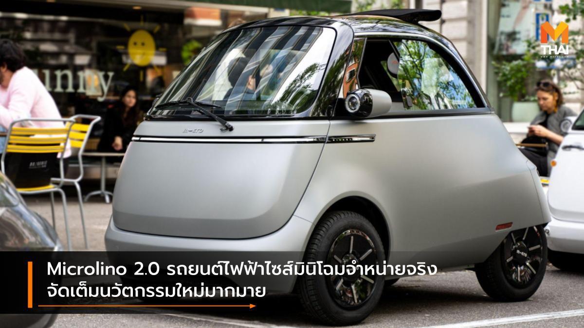 Microlino 2.0 รถยนต์ไฟฟ้าไซส์มินิโฉมจำหน่ายจริง จัดเต็มนวัตกรรมใหม่มากมาย