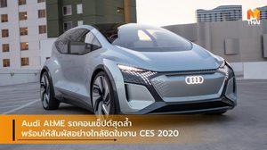 Audi AI:ME รถคอนเซ็ปต์สุดล้ำพร้อมให้สัมผัสอย่างใกล้ชิดในงาน CES 2020