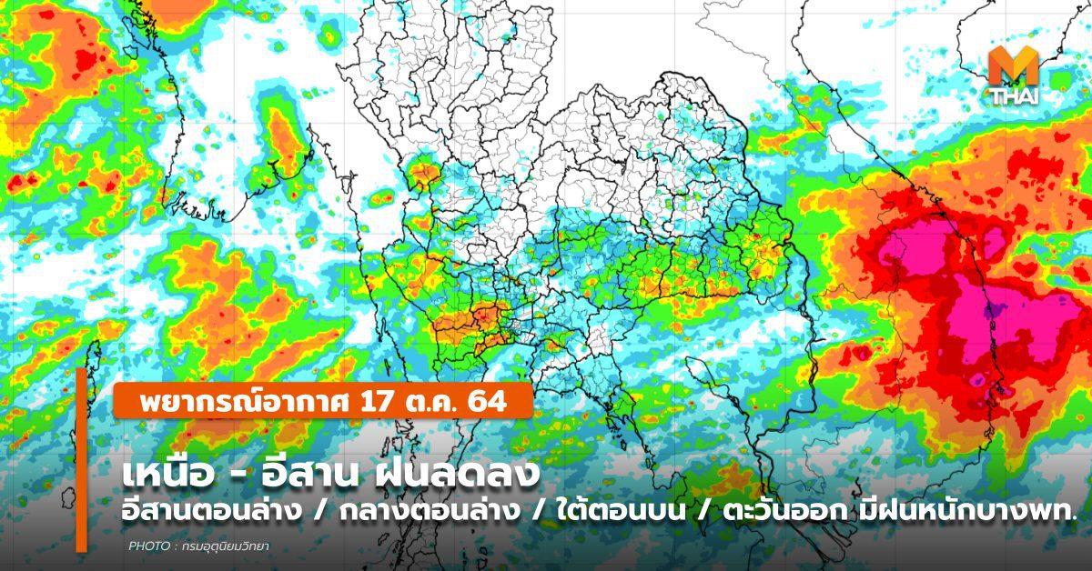 พยากรณ์อากาศ – 17 ต.ค. ภาคเหนือ – อีสาน ฝนเริ่มลดลง