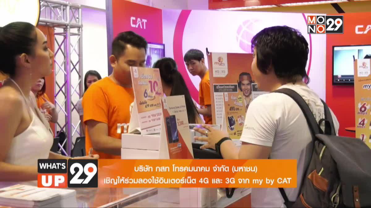 บริษัท กสท โทรคมนาคม จำกัด (มหาชน) เชิญให้ร่วมลองใช้อินเตอร์เน็ต 4G และ 3G จาก my by CAT