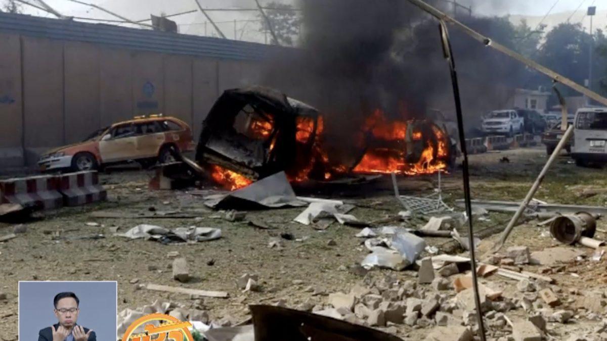 ระเบิดรถยนต์ย่านสถานทูตในอัฟกานิสถาน