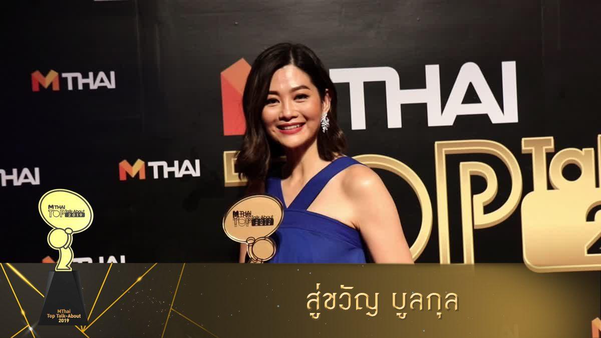 สัมภาษณ์ สู่ขวัญ หลังได้รับรางวัล Top Talk-About Lady