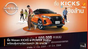 ซื้อ Nissan KICKS e-POWER ชิงล้าน พร้อมลุ้นรางวัลรวมกว่า 26 รางวัล