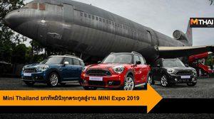 Mini Thailand ยกทัพมินิทุกตระกูลสู่งาน MINI Expo 2019