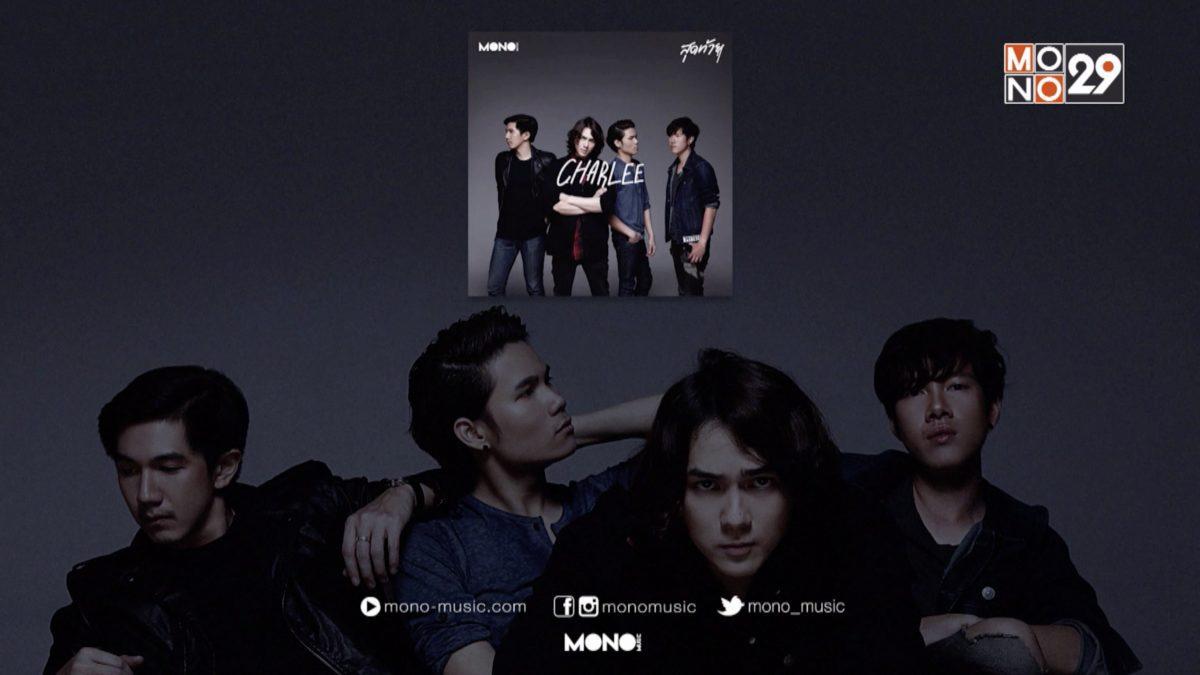 """""""แน็ก ชาลี"""" ปล่อย MV """"สุดท้าย"""" ในนามวง CHARLEE"""