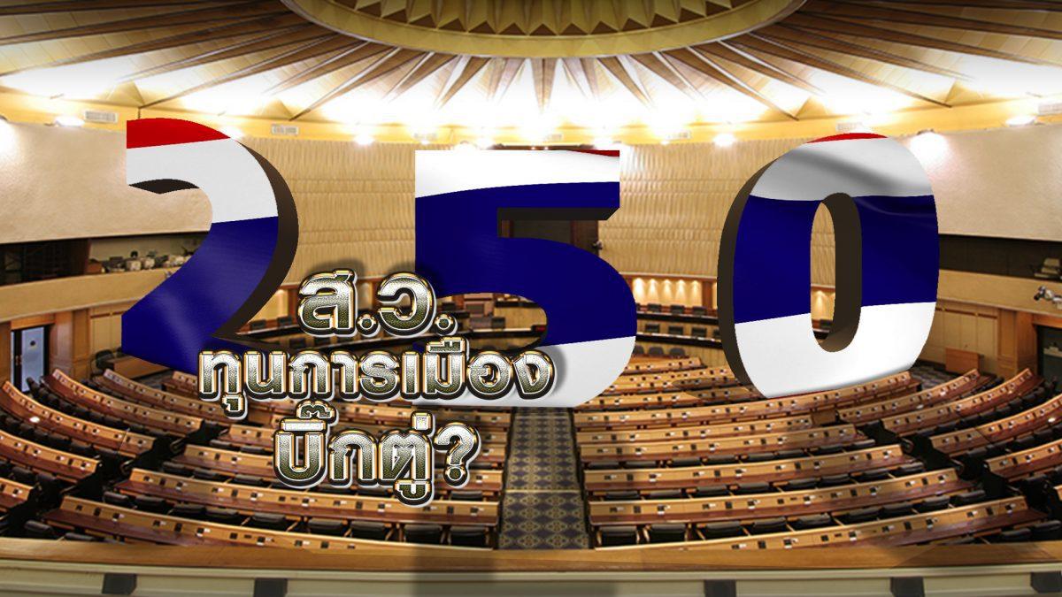 ส.ว. ทุนการเมืองบิ๊กตู่ ? 28-02-62