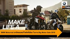 BMW Motorrad ยกทัพมอเตอร์ไซค์พรีเมียม ในงาน Big Motor Sale 2019
