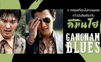5 เหตุผล ที่คุณไม่ควรพลาด จะไปมันส์พร้อม ลีมินโฮ ใน Gangnam Blues