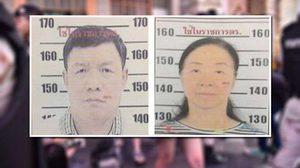 ดีเอสไอ ยัน 'เสี่ยกำพล-ภรรยา' หนีออกนอกประเทศแล้ว