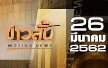 ข่าวสั้น Motion News Break 2 26-03-62