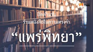 """ยุคสมัยเปลี่ยนไป ร้านหนังสือในความทรงจำจากลา ปิดตำนานร้านหนังสือเก่าแก่ """"แพร่พิทยา"""""""