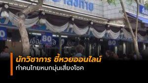 นักวิชาการ ชี้หวยออนไลน์ ทำคนไทยหมกมุ่นเสี่ยงโชค