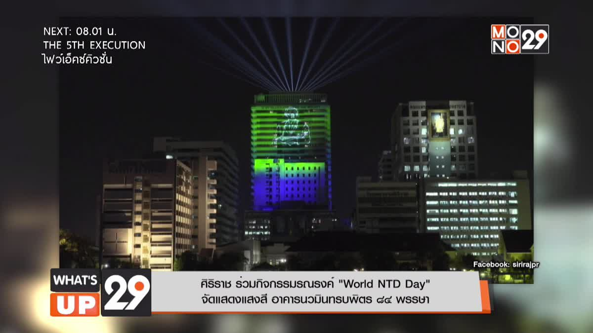 """ศิริราช ร่วมกิจกรรมรณรงค์ """"World NTD Day"""" จัดแสดงแสงสี อาคารนวมินทรบพิตร 84 พรรษา"""
