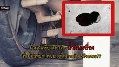 จริงเหรอ น้ำมันเครื่องมอเตอร์ไซค์ เป็นสีดำ คือ น้ำมันเครื่อง ที่ไม่มีประสิทธิภาพ??