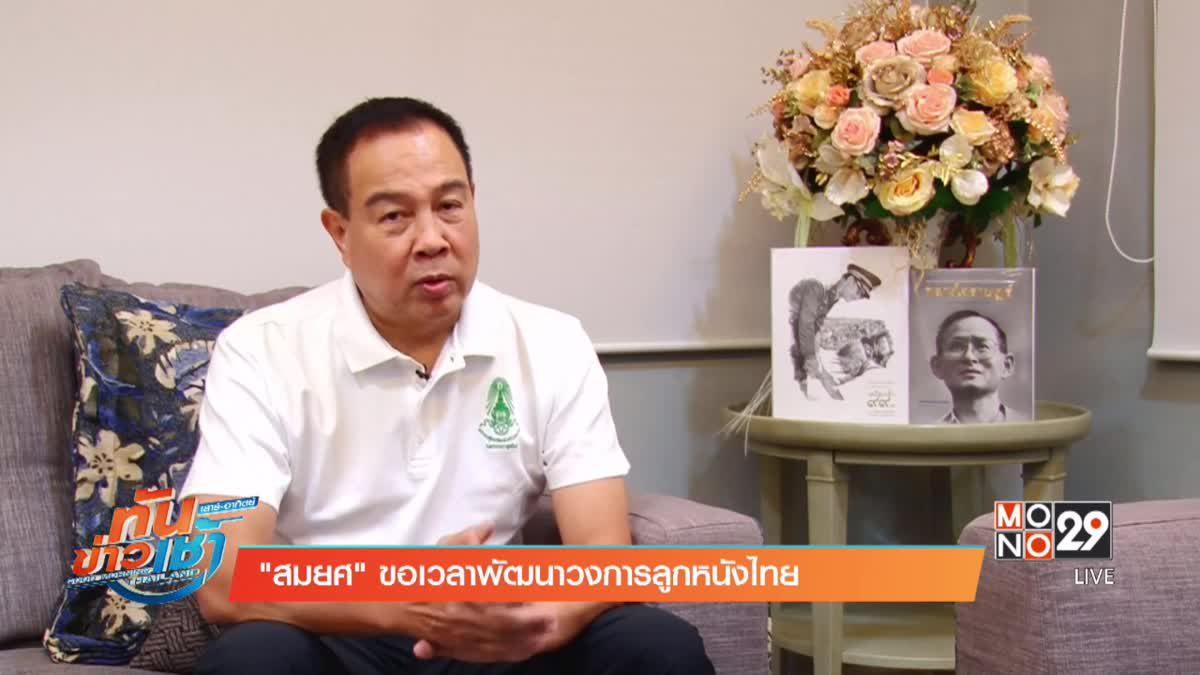 """""""สมยศ"""" ขอเวลาพัฒนาวงการลูกหนังไทย"""