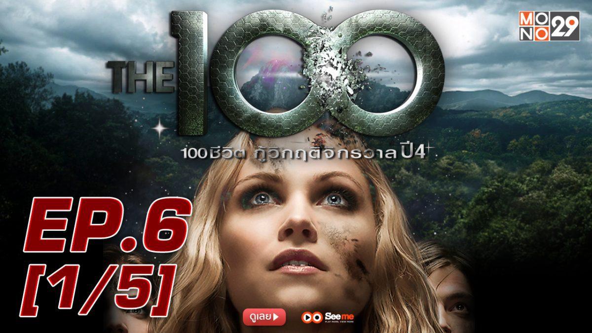 The 100 100 ชีวิต กู้วิกฤตจักรวาล ปี 4 EP.6 [1/5]