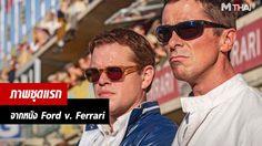 คริสเตียน เบล ควง แมตต์ เดมอน พิสูจน์ฝีมืออีกครั้ง ในหนังแอคชั่นสร้างจากเรื่องจริง Ford v. Ferrari