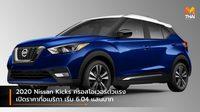 2020 Nissan Kicks ครอสโอเวอร์ตัวเเรง เปิดราคาที่อเมริกา เริ่ม 6.04 เเสนบาท