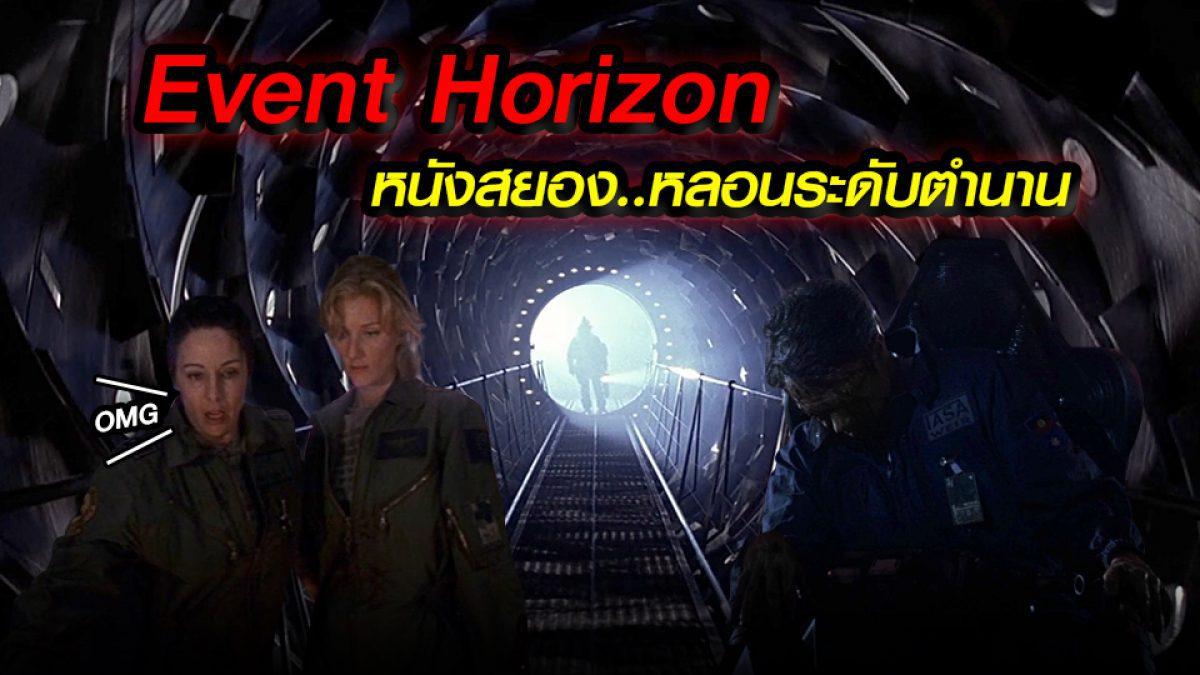 """Event Horizon (1997) ตำนานหนังสุดหลอน ของ ผกก. """"ผีชีวะ"""""""