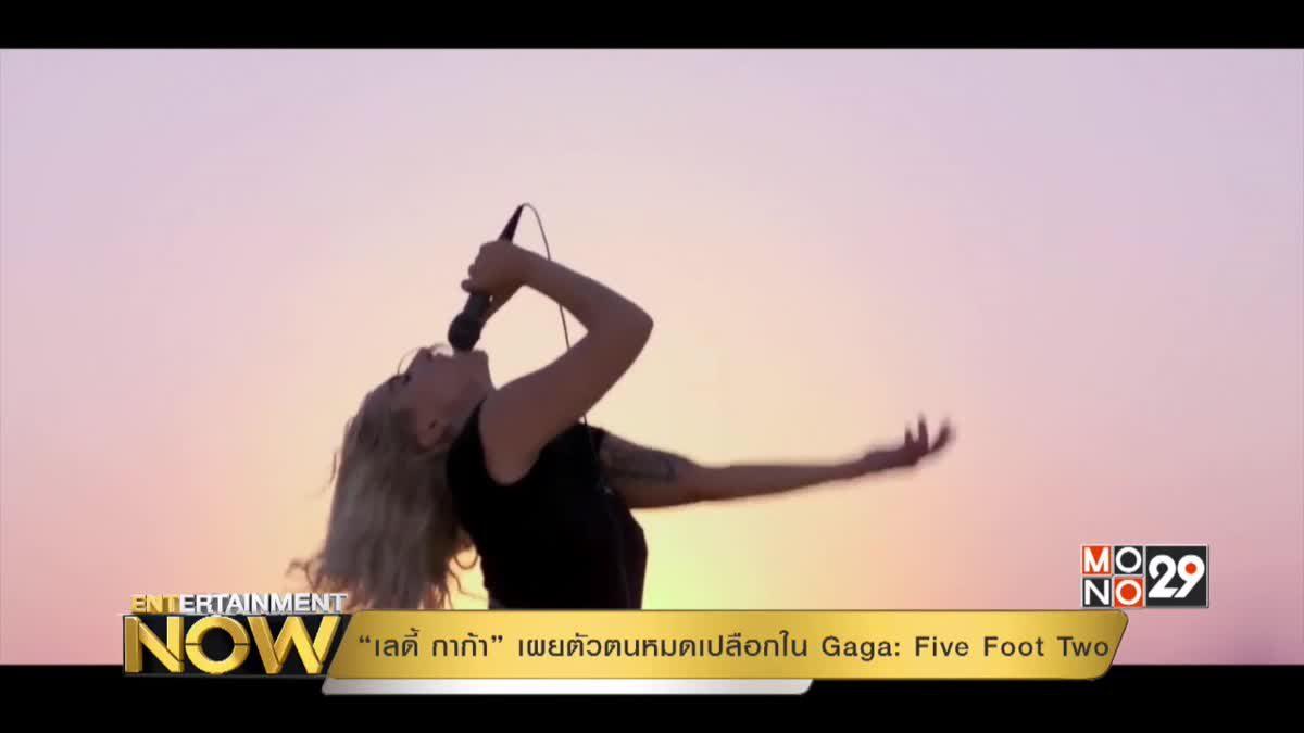 """""""เลดี้ กาก้า"""" เผยตัวตนหมดเปลือกใน Gaga: Five Foot Two"""