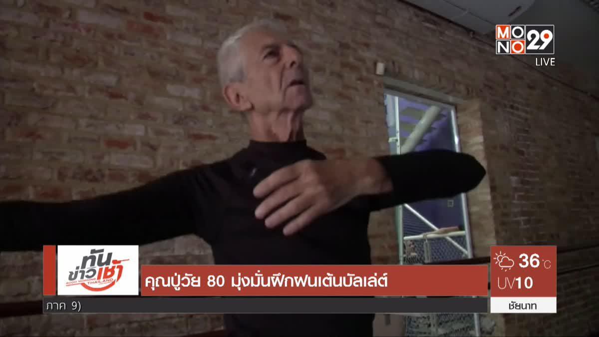 คุณปู่วัย 80 มุ่งมั่นฝึกฝนเต้นบัลเล่ต์
