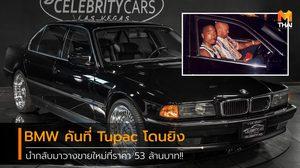 รถ BMW 750iL คันเดียวกับที่ Tupac โดนยิงเสียชีวิต ถูกนำกลับมาวางขายที่ราคา 53 ล้านบาท