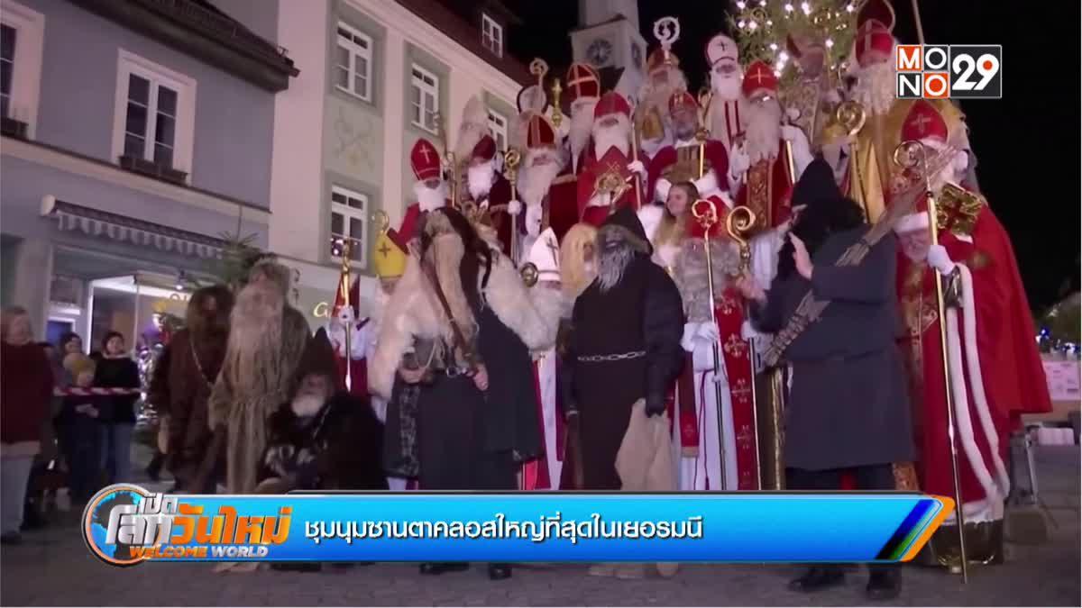 ชุมนุมซานตาคลอสใหญ่ที่สุดในเยอรมนี
