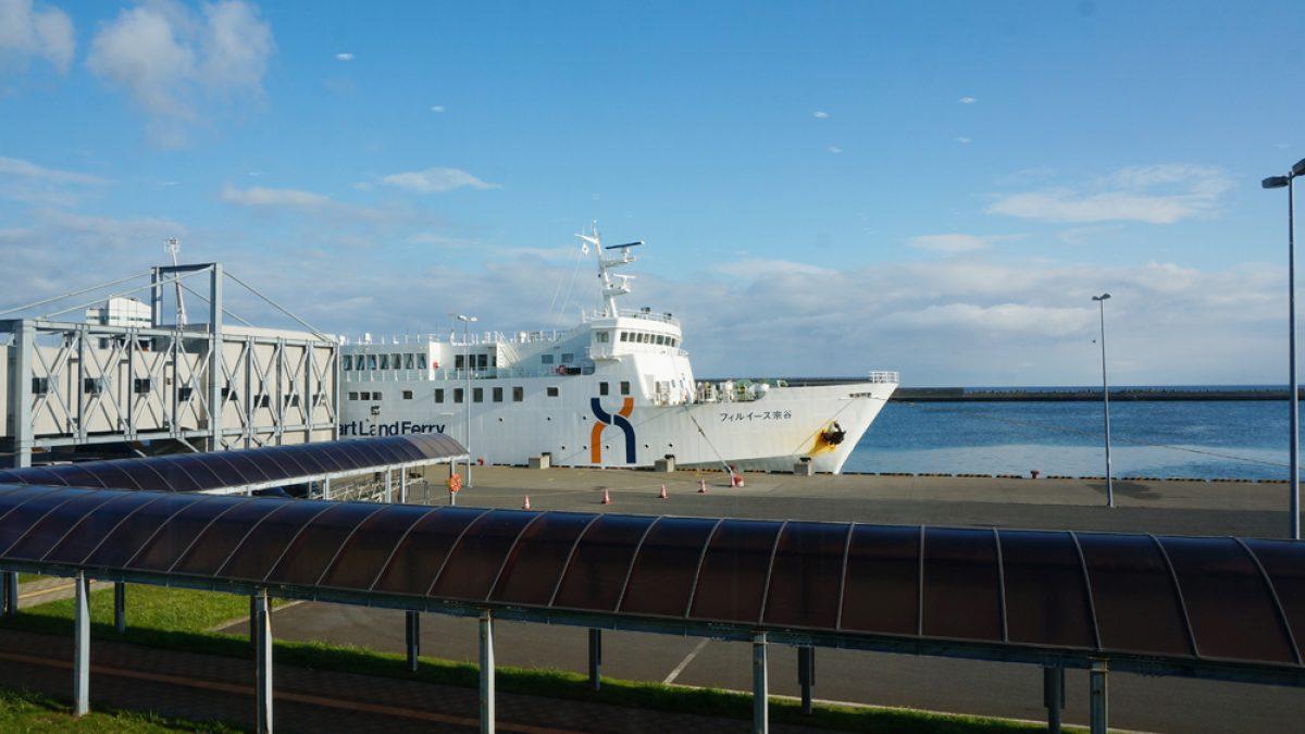 ล่องเรือข้ามเกาะ Heartland Ferry