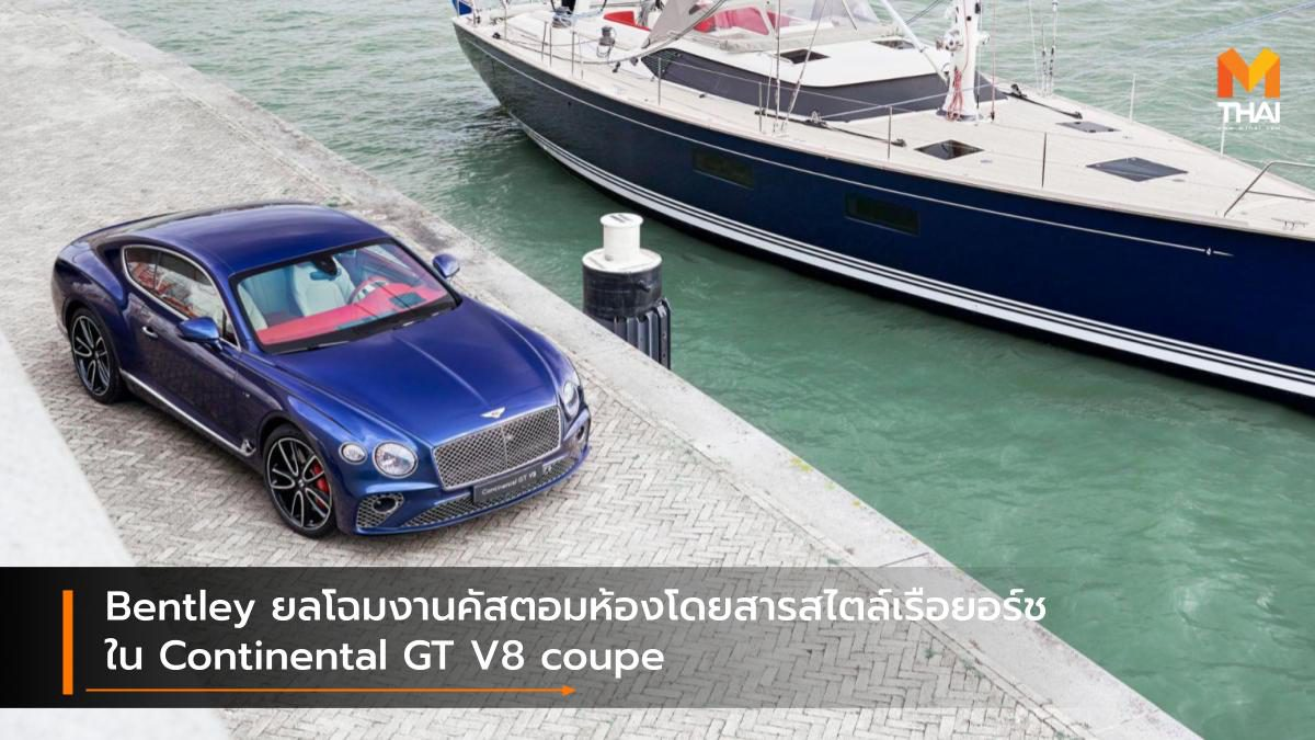 Bentley ยลโฉมงานคัสตอมห้องโดยสารสไตล์เรือยอร์ชใน Continental GT V8 coupe