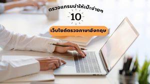 10 เว็บไซต์ตรวจภาษาอังกฤษ ตัวช่วยให้ไม่โป๊ะ ตรวจแกรมม่าให้เป๊ะ