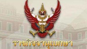 ราชกิจจาฯ เผยแพร่คำสั่ง โปรดเกล้าฯ แต่งตั้งนายพลตำรวจ 319 ราย