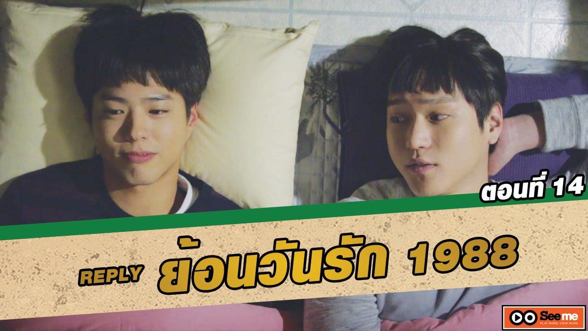 ย้อนวันรัก 1988 (Reply 1988) ตอนที่ 14 ทำไมนายถึงเลือกต็อกซอน [THAI SUB]
