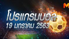 โปรแกรมบอล วันอาทิตย์ที่ 19 มกราคม 2563