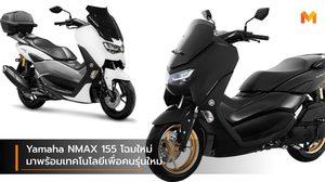 Yamaha NMAX 155 โฉมใหม่ มาพร้อมเทคโนโลยีเพื่อคนรุ่นใหม่