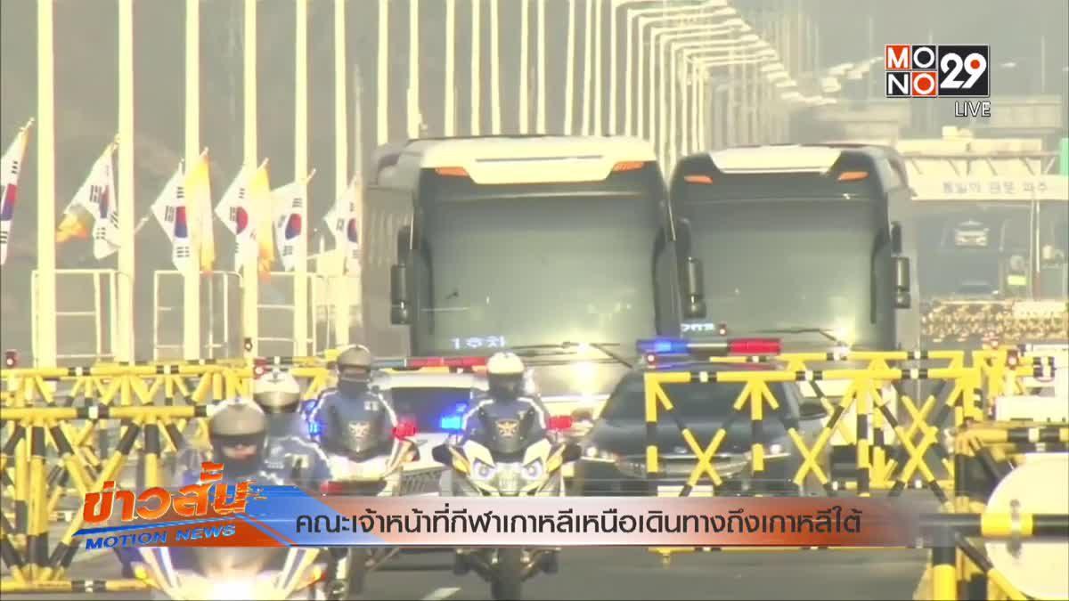 คณะเจ้าหน้าที่กีฬาเกาหลีเหนือเดินทางถึงเกาหลีใต้