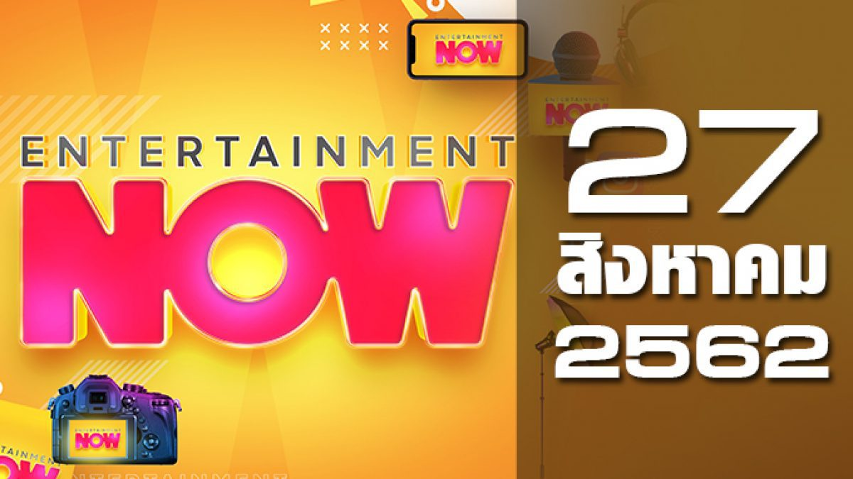 Entertainment Now Break 1 27-08-62