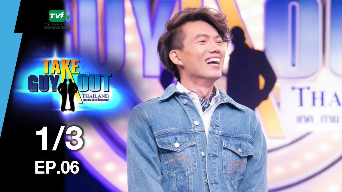 ฮ้อ วัชรพงษ์ | Take Guy Out Thailand S2 - EP.06 - 1/3 (29 เม.ย.60)
