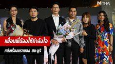 สน-ซูริ-ฟีฟ่า-เดวิด นำทีมเปิดตัวหนังสยองขวัญไทยเรื่องล่าสุด ช่องส่องผี