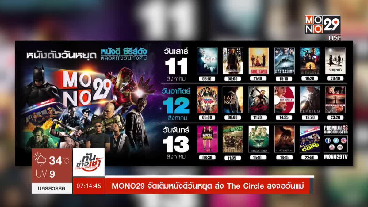 MONO29 จัดเต็มหนังดีวันหยุด ส่ง The Circle ลงจอวันแม่