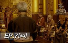 ตำนานสมเด็จพระนเรศวรมหาราช เดอะซีรีส์ EP.07 [4/4]