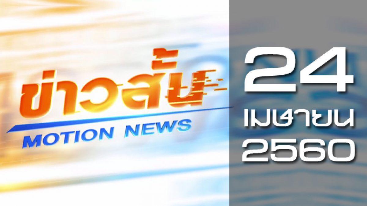 ข่าวสั้น Motion News Break 1 24-04-60