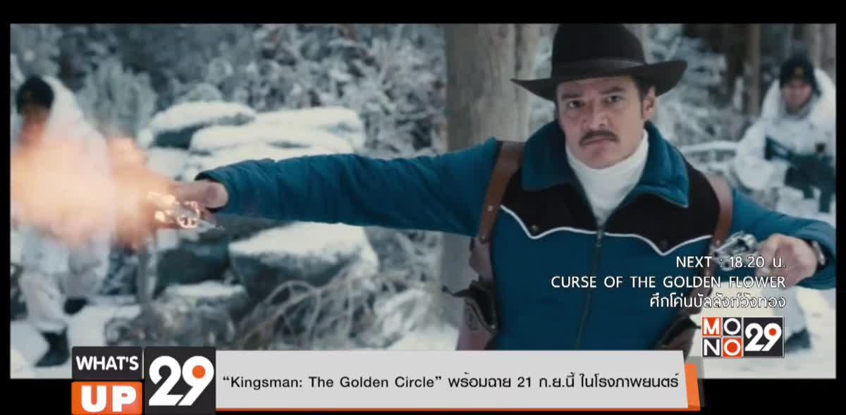 """Kingsman: The Golden Circle"" พร้อมฉาย 21 ก.ย.นี้ ในโรงภาพยนตร์"