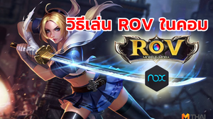 วิธีเล่น ROV  ในคอม สอนโหลด ROV เล่นด้วย NOX Player ฟรี!