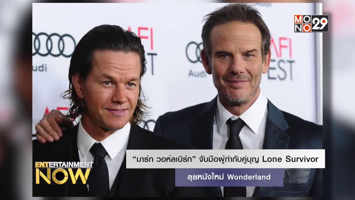 """""""มาร์ก วอห์ลเบิร์ก"""" จับมือผู้กำกับคู่บุญ Lone Survivor ลุยหนังใหม่ Wonderland"""