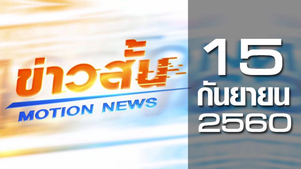 ข่าวสั้น Motion News Break 1 15-09-60