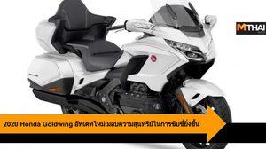 2020 Honda Goldwing อัพเดทใหม่ มอบความสุนทรีย์ในการขับขี่ยิ่งขึ้น
