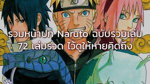 รวมหน้าปก Naruto ฉบับรวมเล่ม 72 เล่มรวด ไว้ดูให้หายคิดถึง