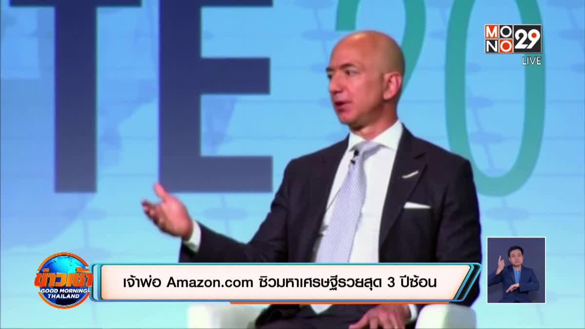 เจ้าพ่อ Amazon.com ซิวมหาเศรษฐีรวยสุด 3 ปีซ้อน
