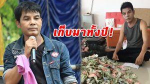 เฉลิมพล มาลาคำ หมอลำใจบุญ รวมเงินพวงมาลัย สร้างหอระฆังใหญ่ที่สุดในไทย