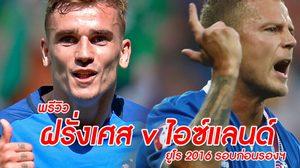 พรีวิว: ยูโร 2016 รอบ 8 ทีมสุดท้าย ฝรั่งเศส พบ ไอซ์แลนด์ (3 ก.ค.)